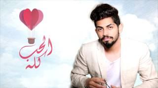 محمد الشحي - الحب كله (حصرياً) | 2017