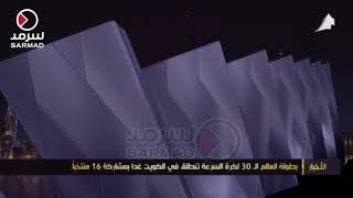 بطولة العالم لكرة السرعة تنطلق في الكويت غداً بمشاركة 16 منتخباً