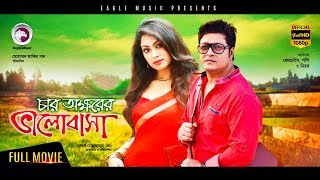 Char Okkhorer Bhalobasa - Ferdous, Popy  | 2017 New Full HD 1080p Bengali Blockbuster Hit Movie