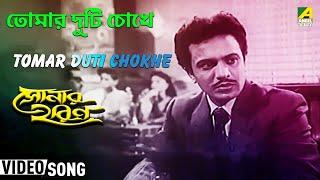 Tomar Duti Chokhe  | তোমার দুটি চোখে | Uttam Kumar | Geeta Dutt | Sonar Horin