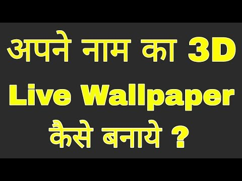 Xxx Mp4 Apne Name Ka 3D Live Wallpaper Kaise Banaye 2018 How To Make Own Name 3D Live Wallpapers 3gp Sex