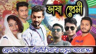 International Language Day || Bangla Short Film || 21st February