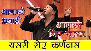 आमाको गित गाउँदा यसरी रोए कर्णदास - Karnadas Cover Song Aama
