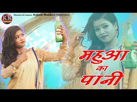 Xxx Mp4 महुआ का पानी Mahuwa Ka Pani New Nagpuri Song Video 2018 Sadri Nagpuri Song 2018 3gp Sex
