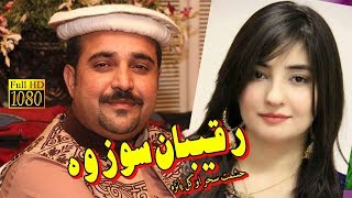 Hashmat Sahar and Gulpanra Classic Song - Raqeeban Swazawa By Hashmat Sahar and Gulpanra