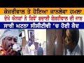 Download Video Download ਕੇਜਰੀਵਾਲ ਤੇ ਹੋਇਆ ਜਾਨਲੇਵਾ ਹਮਲਾ   Live CCTV Footage    Arvind Kejriwal   Man Attacks 3GP MP4 FLV