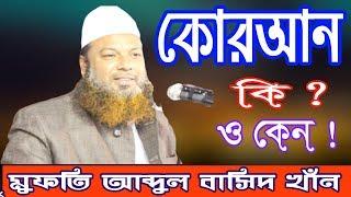 কোরআন কি ও কেন New Bangla Waz  Maulana Abdul Baset Khan