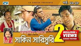 Shakin Sharishuri | Episode 16-18 | Bangla Comedy Natok | Mosharaf Karim | Chanchal | Aakhamo Hasan