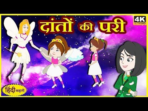 Xxx Mp4 दांतों की परी The Tooth Fairy Kids Moral Story Hindi Kahaniya Stories For Kids Tuk Tuk Tv 3gp Sex