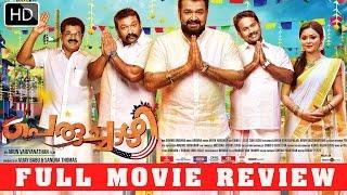Malayalam movie 2014 Peruchazhi  | Malayalam full movie Review |Ft. Mohanlal,Baburaj,Mukesh