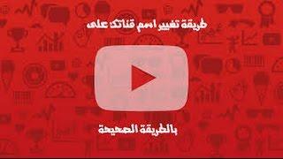 تغير اسم قناتك 100 مره في اليوتيوب