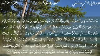 سورة التوبة كاملة بصوت الشيخ عبدالولي الأركاني