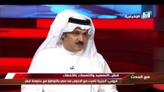 مع الحدث - قطر..  التصعيد والتمسك بالأخطاء