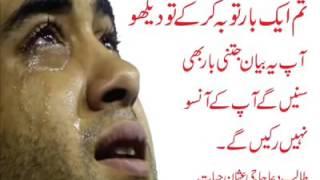 Very imotional Islamic bayan In hindi