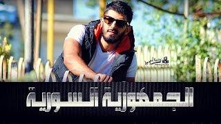 الجمهورية السورية - اسماعيل تمر - الفيديو كليب الرسمي || Official Music Video HD