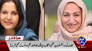 News Headlines | 05:00 PM | 15 Nov 2018 | Lahore Rang
