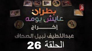 مسلسل بطران عايش يومه الحلقة 26 | رمضان 2018 | #رمضان_ويانا_غير