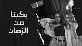 اغاني عراقيه 2018 | بكينا من الزمن | نسخه بطيئه