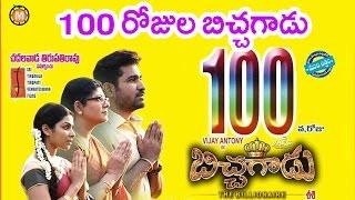 Bichagadu Movie Successfully completes 100 days || Orange Film News