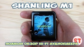 Shanling M1 - обзор Hi-Fi аудиоплеера на AK4452