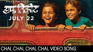Chal Chal Chal Chal | Half Ticket | Video Song | Video Palace | Harshavardhan Wavare | Samit Kakkad