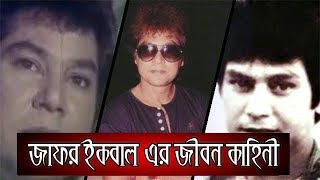 Biography of Actor Jafor Iqbal | Jafor Iqbal Biography