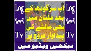 Beautiful Documentry of Orange Garden - LoG News K Sath 2018