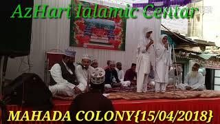 Video number 1 azhari Islamic Centre ke chote chote bache Quran Ki Tilawat aur Bayan