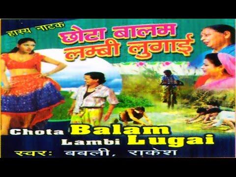 Chhoto Balam Lambi Lugai | छोटो बालम लमबी लुगाई | Comedy Kissa