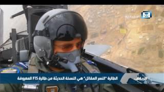 القوات الجوية تدشن اليوم مقاتلة F15-SA  المتطورة