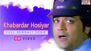 Khabardar Hosiyar I  Bandhu | Prasenjit | Swastika
