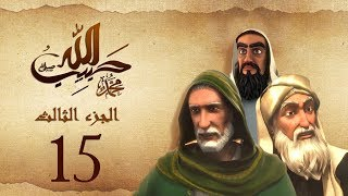مسلسل حبيب الله | الحلقة 15 الجزء الثالث والاخير | Habib Allah Series HD