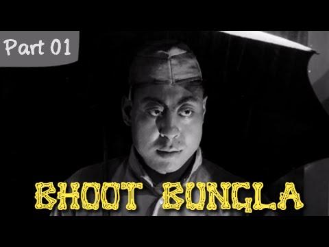 Bhoot Bungla - Part 01/14 - Classic Super Hit Hindi Movie - Mehmood, Tanuja, Nazir Hussain