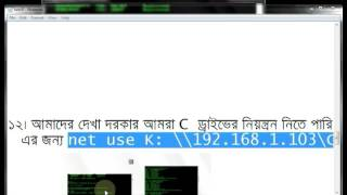 Advanced Ethical Hacking Course in Bangla Tutorial ..(Accessing any computer in LAN)