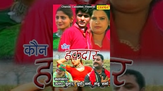 HD Kaun Haqdaar || कौन हक़दार || Uttar Kumar, Suchi Verma, Baby Manju Sharma || Haryanvi Full Movies