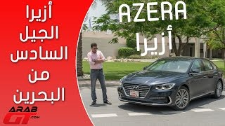 Hyundai Azera 2017 هونداي ازيرا