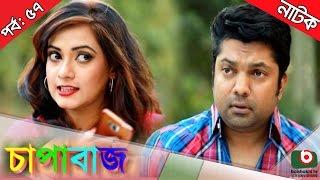 Bangla Comedy Natok  | Chapabaj  EP - 57 | ATM Samsuzzaman, Joy, Alvi, Eshana, Hasan Jahangir, Any
