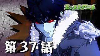 第37話「黒の坂本龍馬」【モンストアニメ公式】