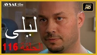 المسلسل التركي ليلى الحلقة 116