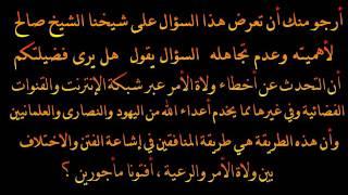 التحدث عن أخطاء ولاة الأمر عبر وسائل الإعلام -  العلامة صالح الفوزان حفظه الله