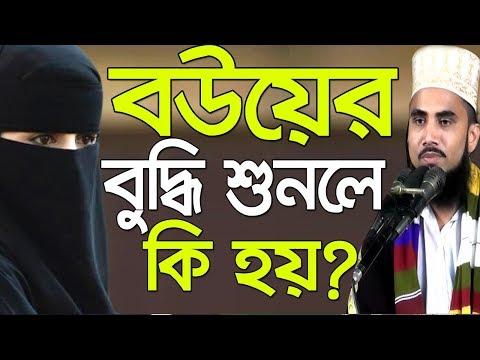 Xxx Mp4 বউয়ের বুদ্ধি শুনলে কি হয় Golam Rabbani Waz 2018 Bangla Waz 2018 Islamic Waz Bogra 3gp Sex
