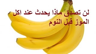 ما الذي يحصل لجسمك اذا اكلت الموز قبل النوم