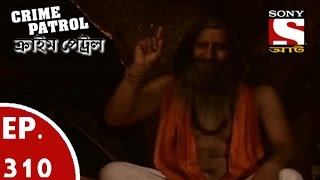 Crime Patrol - ক্রাইম প্যাট্রোল (Bengali) - Ep 310 - God's Own Men (Part-1)