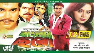 Banglar Hero ( বাংলার হিরো ) - Manna   Nodi   Omar Sani   Miju Ahmed   Bangla Full Movie   CD PLUS