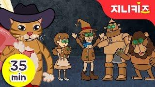 신비한 모험동화 35분 | 오즈의 마법사, 장화신은 고양이 | 세계명작동화 | 인기동화 연속보기★지니키즈