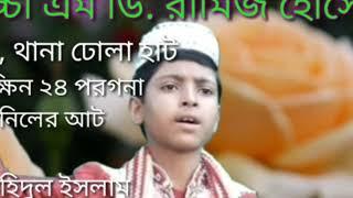 Md Rameez hussain ghazal // গজল শিল্পী. বাচ্চা রামিজ হোসেন বাংলা গজল