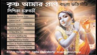 Krishna Bhajan | Lipika Chakraborty | Krishna Aamar Pran | Bengali Devotional Songs