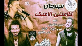 مهرجان تلاعبني الاعبك | عمرو الجزار و حسن شاكوش|توزيع مادو الفظيع2016 #Shakosh W #Amr AlGazar