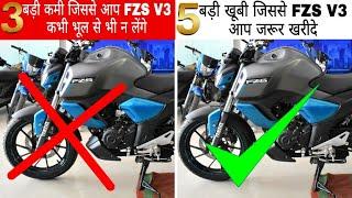 5 Big Reasons To Buy FZS V3 [Advantage] And 3 Big Reasons Don't Buy FZS V3 [Disadvantage] IN HINDI |