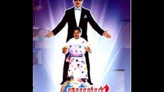 Apoorva Sagodharargal |Tamil Movie | 1989 | Super Hit Tamil Movies | Kamal Hassan | S.Rao